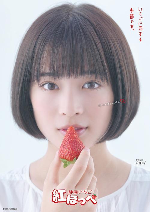 Suzu Hirose-005