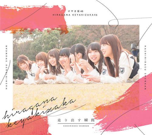 Hiragana Keyaki46-000050