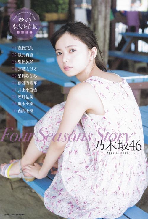 saitou asuka-031