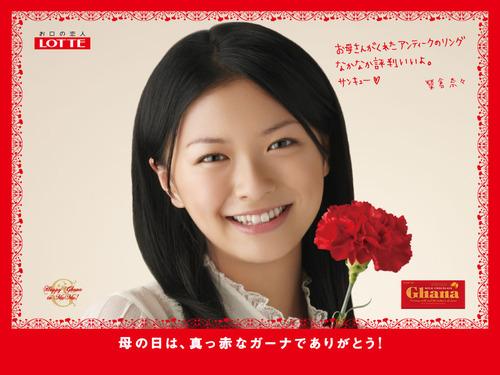 Nana Eikura 15