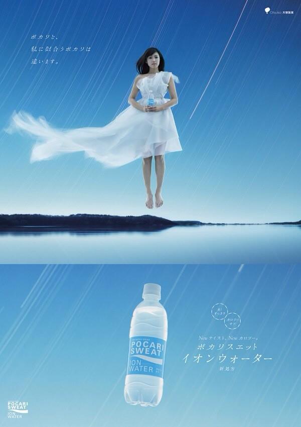 深田恭子 Kyoko Fukada x POCARI SWEAT ION WATER 5