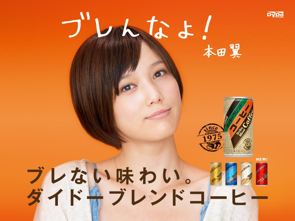 本田翼 Tsubasa Honda Images 12