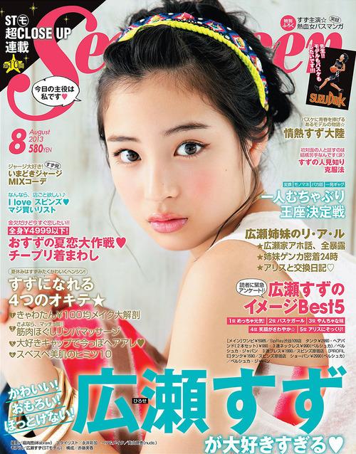 Suzu Hirose-12