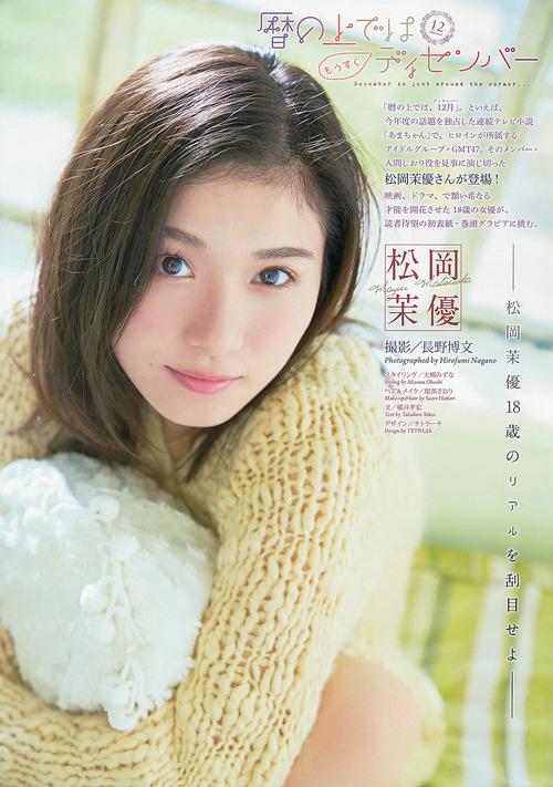 Mayu Matsuoka-009