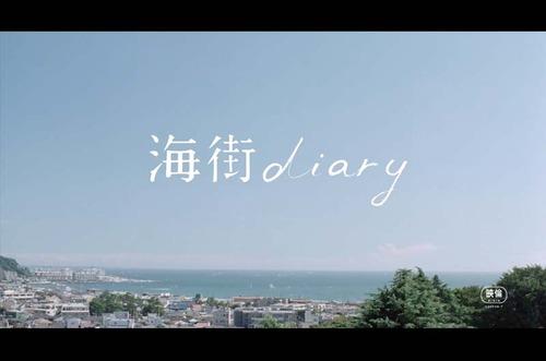 海街diary 00