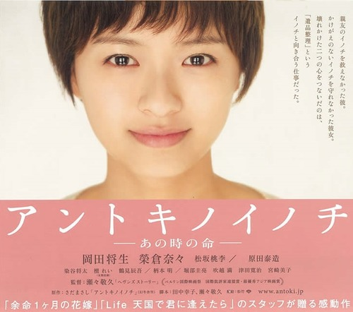 Nana Eikura 24