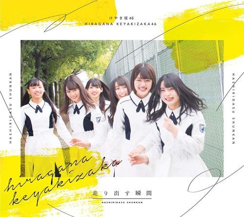 Hiragana Keyaki46-00050
