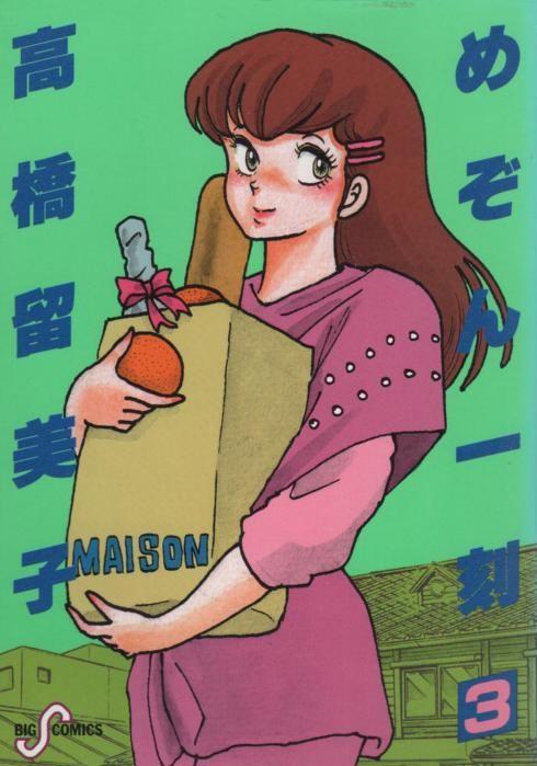 Kyoko Otonashi cm-03