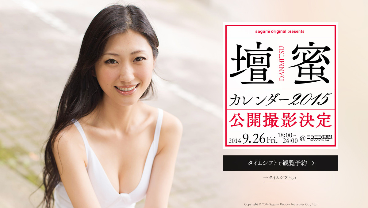 Dan Mitsu 壇蜜 Photos 15
