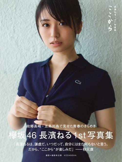 Neru Nagahama-0313