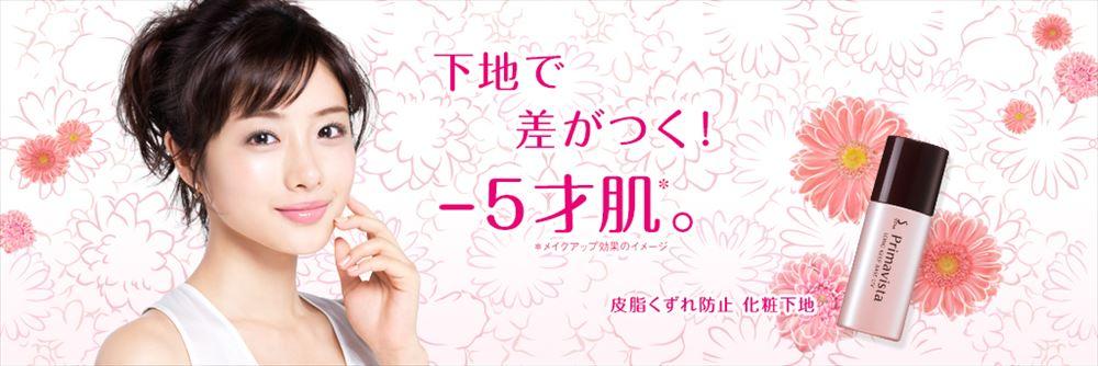 Satomi Ishihara 石原さとみ SOFINA Primavista ソフィーナ プリマヴィスタ Images 3