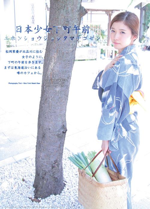 Mayu Matsuoka-0006
