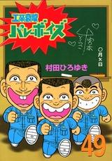 1989年 工業哀歌バレーボーイズ(週刊ヤングマガジン)村田ひろゆき