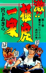 1980年 激!!極虎一家(週刊少年ジャンプ) 宮下あきら