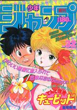 1989年 てんで性悪キューピッド(週刊少年ジャンプ ) 冨樫義博 04