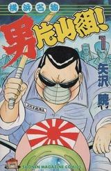 1989年 横浜名物男片山組!(週刊少年マガジン)矢沢暁