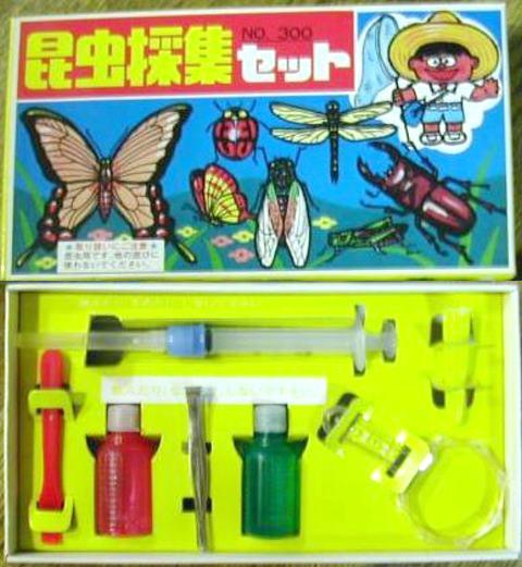 昆虫採取セット