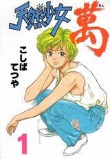 1993年 天然少女 萬(週刊ヤングマガジン) こしばてつや