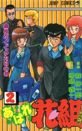1987年 あばれ花組(月刊少年ジャンプ)押山雄一