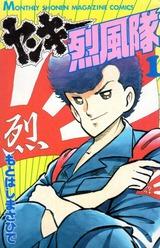 1987年 ヤンキー烈風隊(月刊少年マガジン)もとはしまさひで