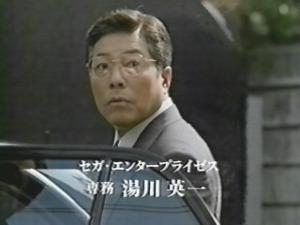 yukawasan