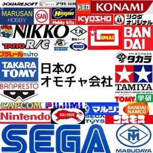 日本の玩具&ゲーム メーカー