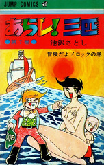 1970年 あらし!三匹(週刊少年ジャンプ) 池沢さとし 02