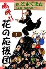 1975年 嗚呼!!花の応援団(週刊漫画アクション)どおくまん