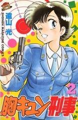 1987年 胸キュン刑事(週刊少年マガジン) 遠山光