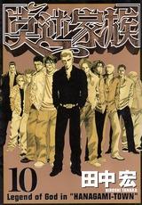 1999年 莫逆家族(週刊ヤングマガジン) 田中宏