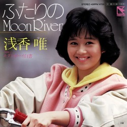ふたりのMoon River