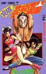 1992年 究極!!変態仮面(週刊少年ジャンプ)あんど慶周