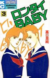 1988年 ロンタイBABY(mimi)高口里純