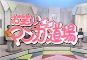お笑いマンガ道場