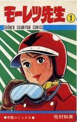 1970年 モーレツ先生(週刊少年チャンピオン) 牧村和美