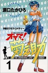 1996年 オヤマ! 菊之助(週刊少年チャンピオン) 瀬口たかひろ