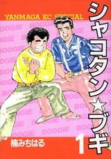 1986年 シャコタン☆ブギ(週刊ヤングマガジン)楠みちはる