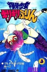 1996年 爆骨少女ギリギリぷりん(月刊少年ジャンプ)柴山薫