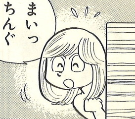 1980年 まいっちんぐマチコ先生 03