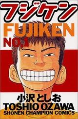 1998年 フジケン(週刊少年チャンピオン) 小沢としお