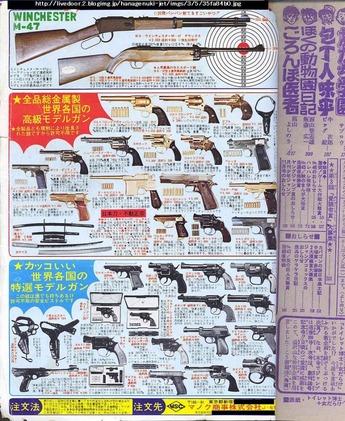 少年誌 広告 04