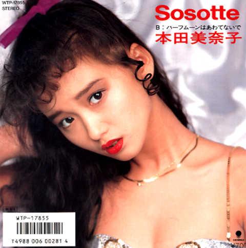 あの頃の僕たちは・・・80年代の子供たちに贈るノスタルジーブログ懐メロ『本田美奈子.』コメントするトラックバック