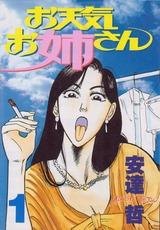 1992年 お天気お姉さん(週刊ヤングマガジン ) 安達哲