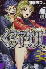2014年 くろアゲハ(月刊少年マガジン) 加瀬あつし