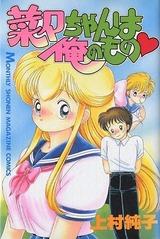 1996年 菜々ちゃんは俺のもの♥(月刊少年マガジン ) 上村純子