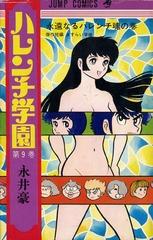 1968年 ハレンチ学園(週刊少年ジャンプ) 永井豪 03