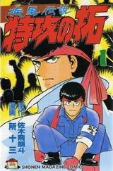 1991年 疾風伝説 特攻の拓(月刊少年マガジン) 所十三