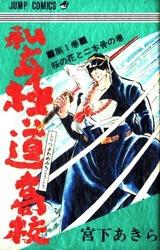 1979年 私立極道高校(週刊少年ジャンプ) 宮下あきら