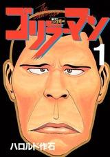 1988年 ゴリラーマン(週刊ヤングマガジン)ハロルド作石