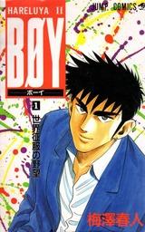 1992年 BOY(週刊少年ジャンプ)梅澤春人
